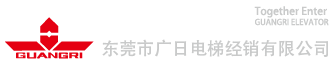 东莞市广日电梯经销有限公司